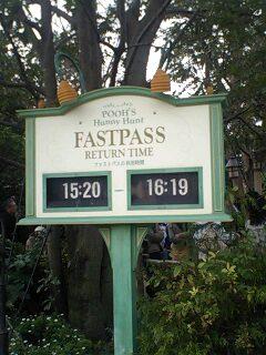 ファストパス…