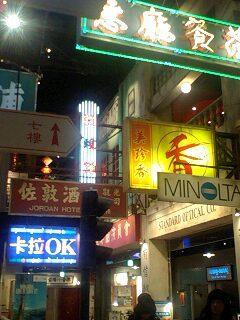 台場小香港…