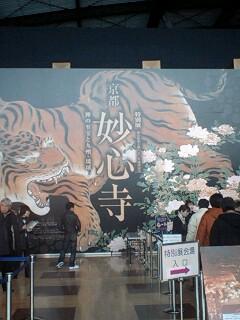九州国立博物館…