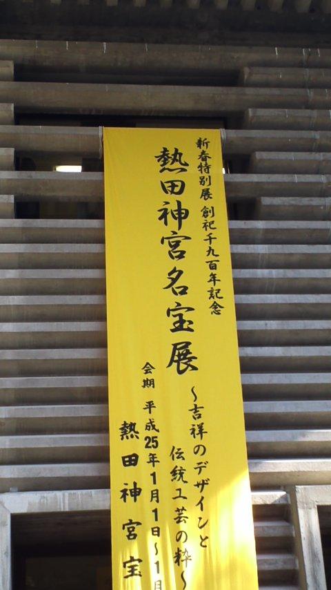 熱田神宮へ…