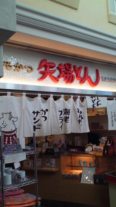 最後の名古屋飯…