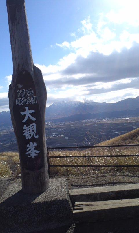 大観峰界隈からの眺望…