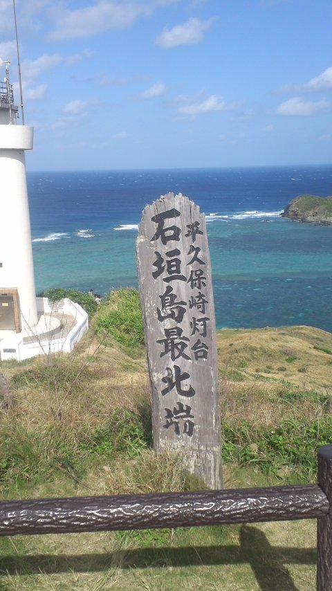 石垣島周遊…平久保岬…