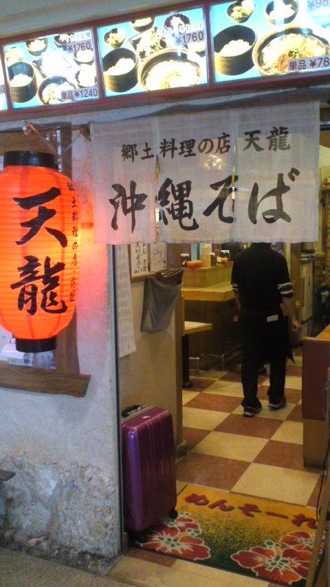 沖縄最後の食事にて…