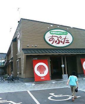 あぷた道の駅