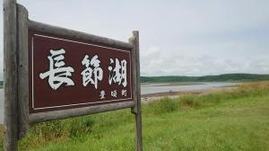 Tokachi1